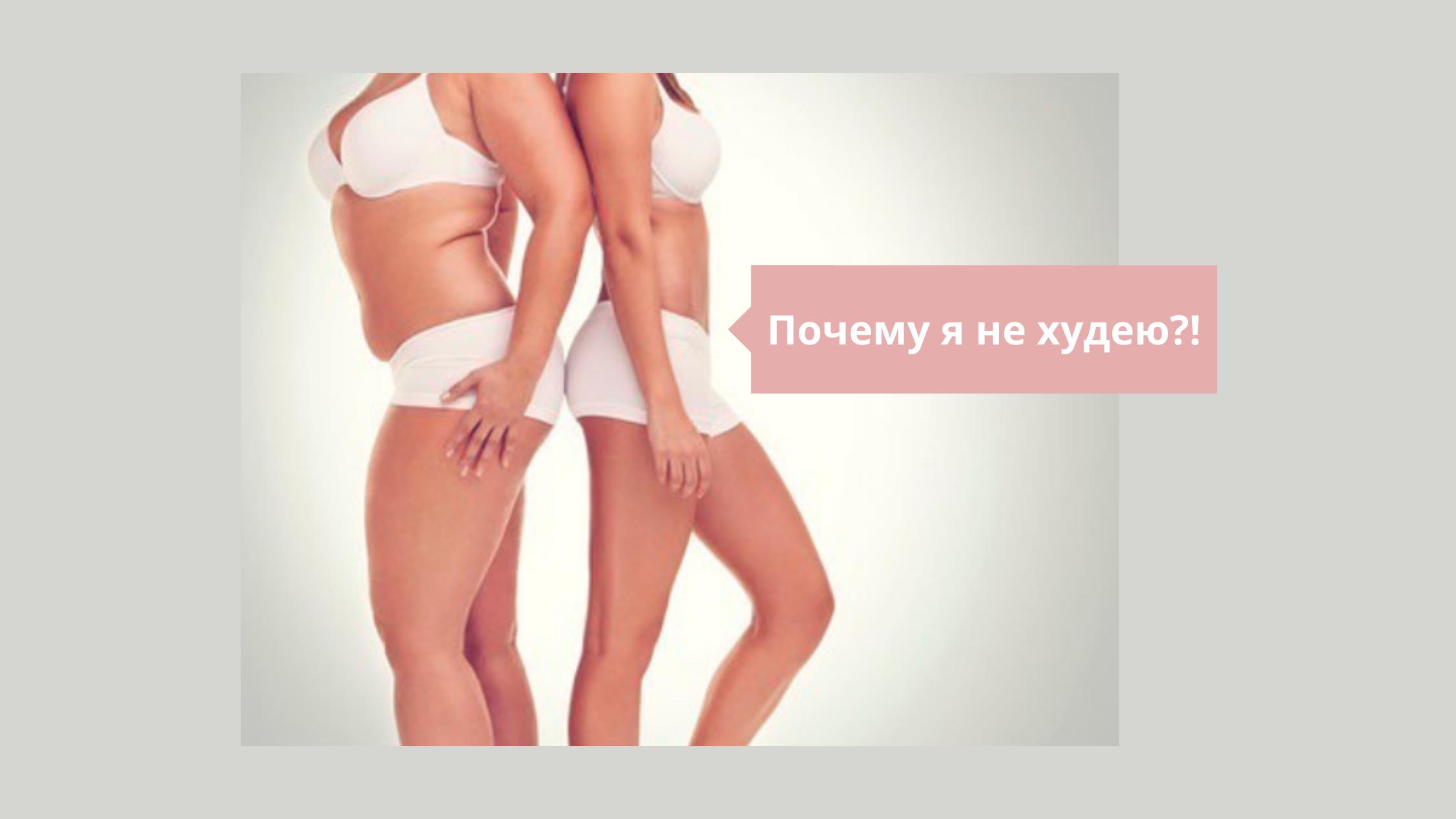 как похудеть - русский психолог нюрнберг